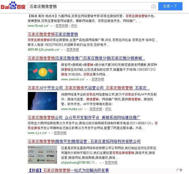 石家庄展为网络微信营销优化案例