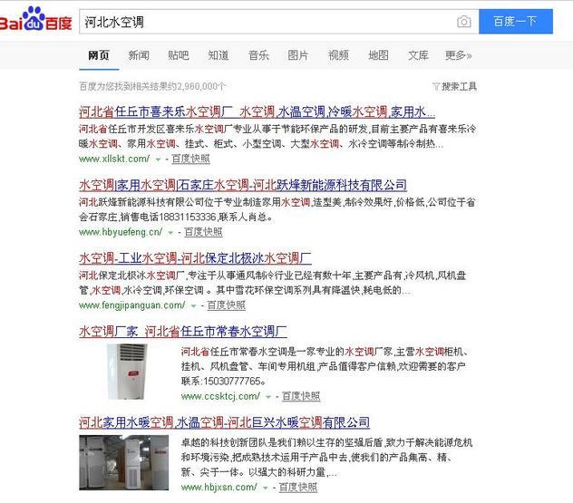 石家庄跃烽新能源有限公司优化案例
