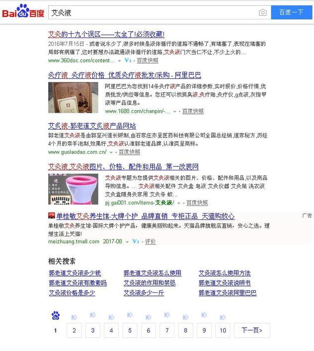 郭老道艾灸液产品网站优化案例